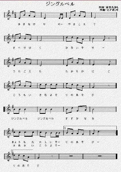 ジングル ベル 歌詞 日本 語